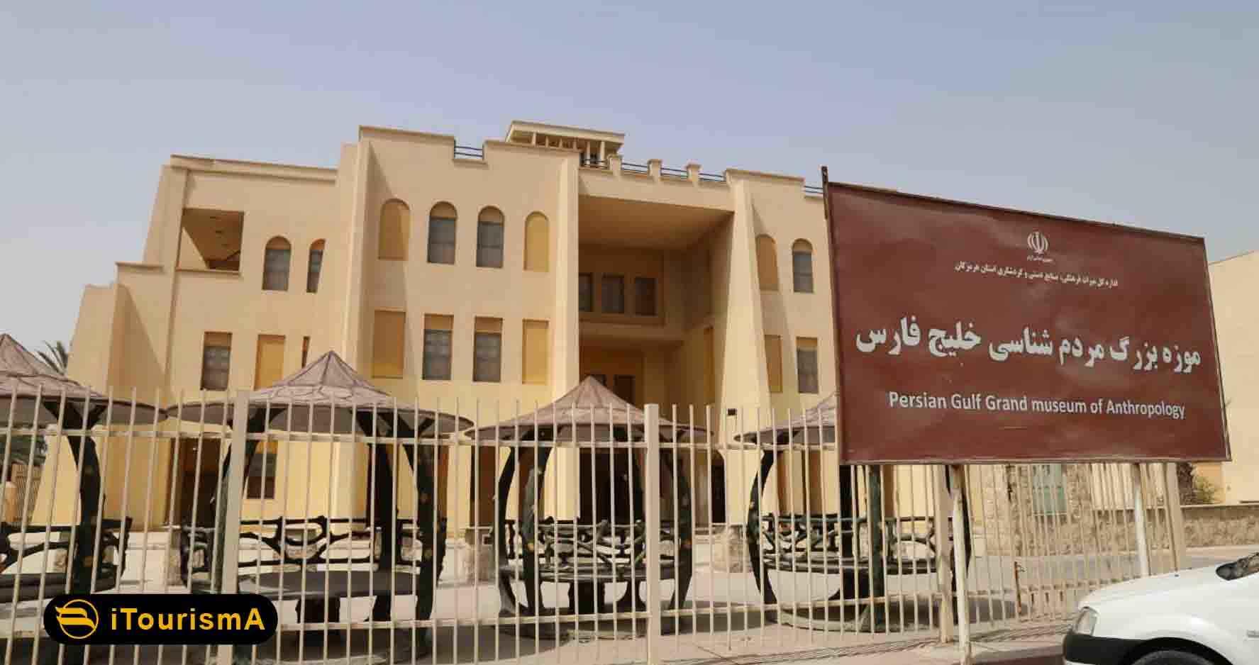 موزه مردم شناسی خلیج فارس بندرعباس